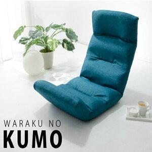 【送料無料】「和楽の雲」 日本製座椅子 リクライニング付きチェアー A193座椅子 座いす 座イス 椅子 イス いす チェア リクライニング付きチェアー リクライニングチェア フロアチェアー