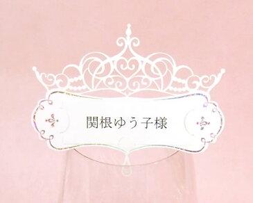 席札 結婚式 ラ・レーヌ (12名セット) 結婚式用手作りキット 結婚式席札 ウエディング ブライダル bridal ウェディング