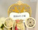 【Disneyzone】ディズニー席札 ワイズ(グラスタイプ)(12名分) 結婚式用手作りキット bridal