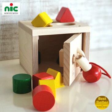 【即納】NIC ニック キーボックス NC64558 鍵あけ 型はめ 積み木 木のおもちゃ ベビー カラフル 男の子 女の子 子供 赤ちゃん 1歳 2歳 3歳 誕生日プレゼント 出産祝い ギフト
