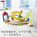HABA クラビュー・ファーストセット ハバ社 2歳 3歳 4歳 HA303081 木のおもちゃ 玉ころがし 積み木 知育玩具 レール 木製 玩具 買い増しできる あす楽