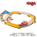 クラビュースターターセット 木のおもちゃ はじめての車とレールセット HABA社 ハバ社 2歳 3歳 4歳 HA302057 木のおもちゃ 玉ころがし 積み木 知育玩具レール