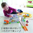 HABA クラビュー働く車セット 木のおもちゃ ハバ社 2歳 3歳 4歳 HA303081 木のおもちゃ 玉ころがし 積み木 知育玩具 知育遊び 連結できる レール玩具 つみき あす楽