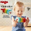 ハバ社 HABA クローストイ・ブルブルいも虫 HA303192 おもちゃ 男の子 女の子 子供 赤ちゃん ベビーベット 0歳 1歳 装飾 誕生日プレゼント 出産祝い ギフト