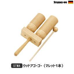STUDIO49 スタジオ49社 ウッドアゴーゴー 知育玩具 stwa 子供 おもちゃ ギフト プレゼント