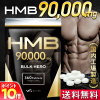 HMB90000mg『バルクヒーロー』