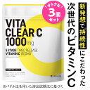 リポソーム ビタミンC ビタミンC誘導体 『ビタクリアC 3個セット 3ヶ月分』 1000 mg サプリ アスコルビン酸 タイムリリース 〈 粉末 美容液 化粧水 ではありません〉 美容サプリ 美容 健康 リポソームビタミンC 送料無料 サプリメント VITA CLEAR-C