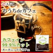 カフェインレスコーヒー エーエフシー ドリップバックコーヒー