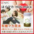 <スタミナサプリ>miteteHUG maca(はぐマカ)AFC(エーエフシー)[10P03Dec16]