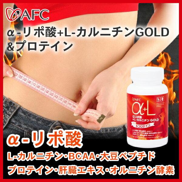 AFC α-リポ酸+L-カルニチン GOLD&プロテイン 30日分
