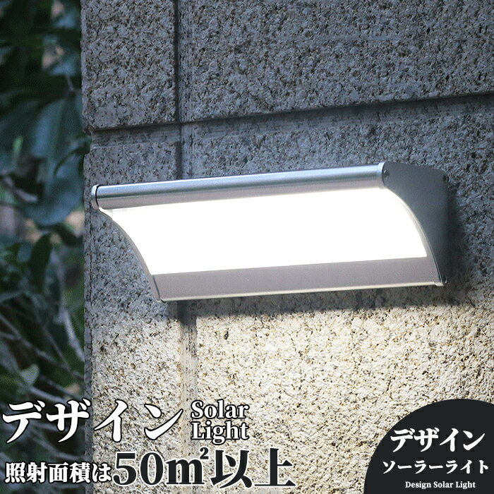 48LED デザインソーラーライト 屋外 マイクロ波人感センサー 4つモード 超明るい 防犯 高輝度 高級 清潔 玄関 芝生 車道 ガーデン 庭 照明用 防水IP65 日本語取扱書付き 安心の18ヶ月長期保証 80W白熱球相当の明るさ