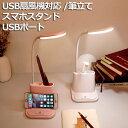 \いま買うと全店舗7%オフクーポンをすぐ使える/最新版 デスクライト USB扇風機対応 筆立て&スマホスタンド&USBポート 目に優しい LEDタッチセンサー 無段階調光 360°回転可能 卓上ライト