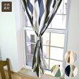小窓用オーダーカーテン/モダンな北欧調ストライプ 綿(コットン)100% カフェカーテン