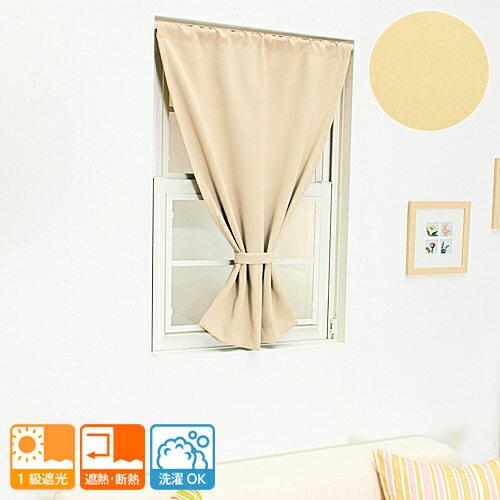 オーダーカーテン小窓用1級遮光カフェカーテン遮光率99.99%プレーン無地