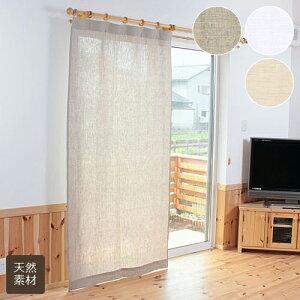 オーダーカーテン/ドレープカーテン/厚地カーテン/無地麻(リネン)100%天然素材カーテン