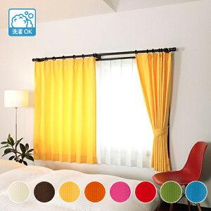 オーダーカーテン/ドレープカーテン/厚地カーテン/ポップなカラーのカジュアルなワッフルカーテン「ワッフル」