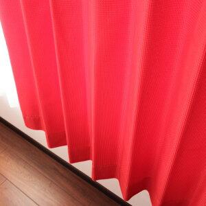 ポップなカラーのカジュアルなワッフルカーテン「ワッフル」