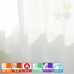 オーダーカーテン/レースカーテン/エアコン効率アップ!ストライプ柄防炎省エネミラーレースカーテン