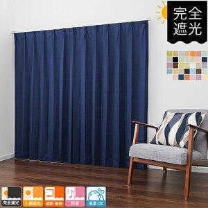 オーダーカーテン/遮光カーテン/完全遮光防音カーテン/53色から選べる機能性オーダーカーテン