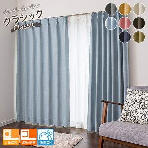 オーダーカーテン/遮光カーテン/落ち着いたモダンな遮光2級カーテン「クラシック」