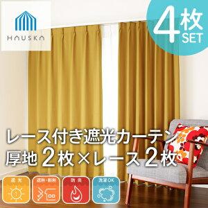 遮光率99.99%選べる32色無地の1級遮光防炎カーテン「HAUSKA」4枚セット