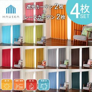 オーダーカーテン/遮光カーテン/遮光率99.99%選べる32色無地の1級遮光防炎カーテン「HAUSKA」4枚セット