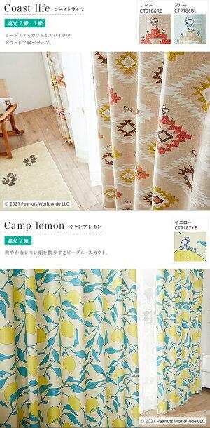 コーストライフ・キャンプレモン