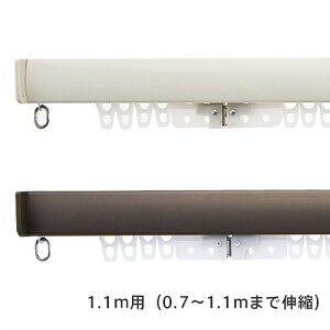 穴あけ不要のつっぱり式のカーテンレール「フィットワン」(0.7〜1.1mの窓に対応)