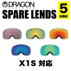 DRAGON ドラゴン スペアレンズ X1S LENS エックスワンエス レンズ JAPAN LUMALENS ジャパン ルーマレンズ