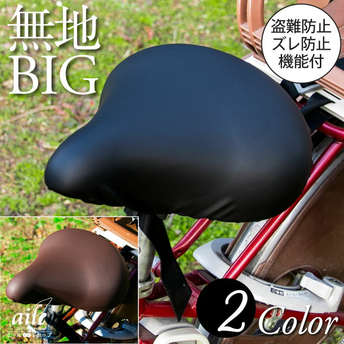 大型サドル 電動アシスト自転車用 サドルカバー のびーるチャリCAP BIG ビッグ 無地 ブラック ブラウン 2色 自転車カバー 防水 電動自転車 汚れ キズ シンプル ギフト プレゼント