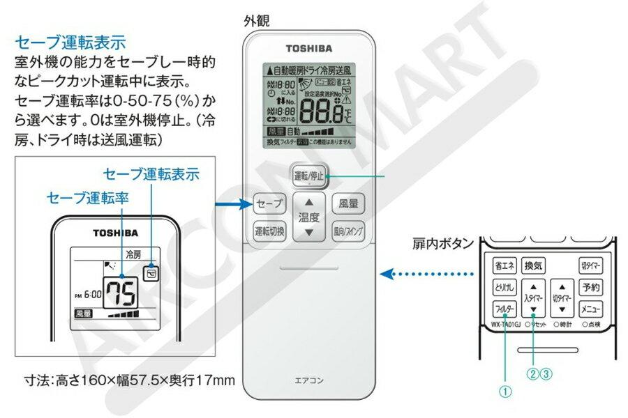 業務用エアコン 4馬力 壁掛け形 東芝シングル 冷房専用AKRA11237X三相200V ワイヤレスリモコン 冷媒 R410A壁掛形 業務用 エアコン 激安 販売中