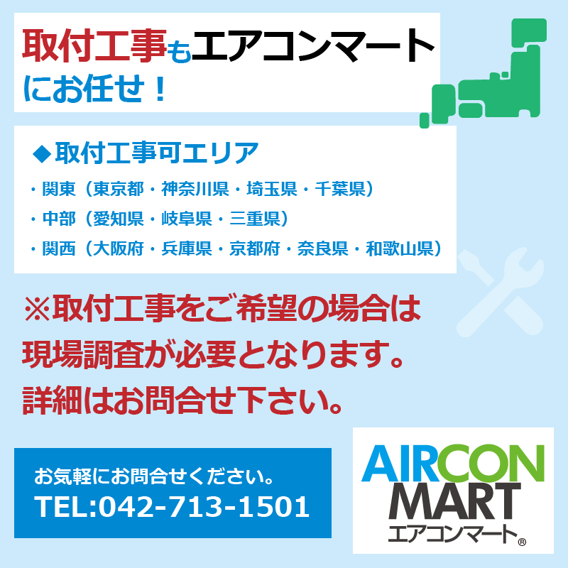 業務用エアコン 10馬力 ビルトイン形 日立同時ツイン 冷房専用RCB-AP280EAP7三相200V ワイヤードリモコン 冷媒 R410Aビルトイン形 業務用 エアコン 激安 販売中