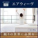 【送料無料】眠りの世界に品質を。【 airweave マットレス 高反発 マットレスパッド 】【カバー...