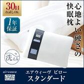 【エントリーでP10倍!3/26(日)20時〜4時間限定】エアウィーヴ ピロースタンダード 高反発 枕