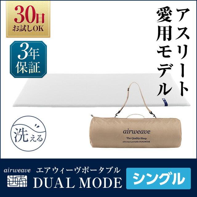 【30日間お試しいただけます】エアウィーヴポータブル DUAL MODE/エアウィーヴ DUAL MODEの優れた特性をそのままに携帯用として誕生:airweave