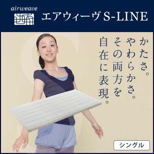 《抜群の体圧分散》と《寝返り特性》エアウィーヴS-LINEシングルairweave