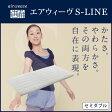 ≪新価格≫【30日間お試しいただけます】エアウィーヴ S-LINE セミダブル 高反発マットレス 厚さ7cm