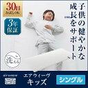 【30日間お試しいただけます】エアウィーヴ キッズ シングル 子ども用 高反発マットレス 厚さ約3cm