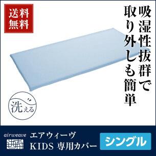 (別売)エアウィーヴKIDS専用カバーシングル用