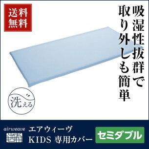 (別売)エアウィーヴKIDS専用カバーセミダブル用