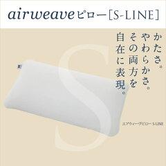 分割払い承ります / 注文後1週間以内にお届けします /エアウィーヴピロー S-LINE airweave