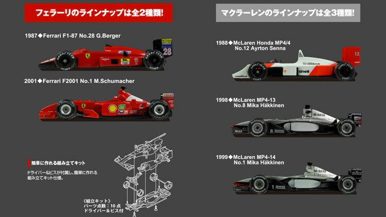 車・バイク, クーペ・スポーツカー  164 Vol.3 5 Ferrari F1-87 Ferrari F2001 McLaren Honda MP44 McLaren MP4-13 McLaren MP4-14 SUZUKA KEGEND