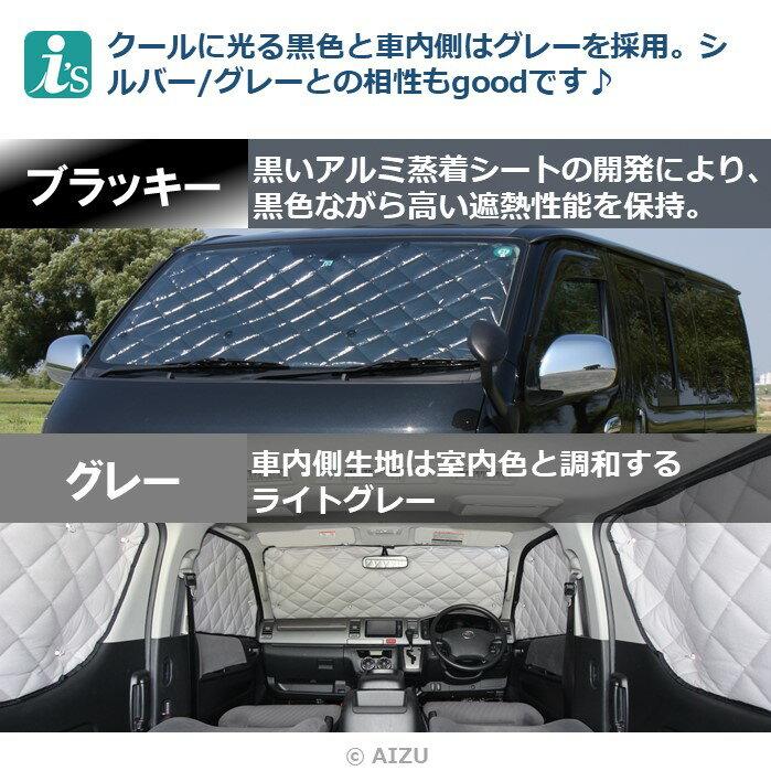 ヴェルファイア 30系[H27.01~]サンシェード 車中泊 カーテン 目隠し 結露防止  防寒 日よけ 高断熱マルチシェード・ブラッキー/グレー フロント(5枚)セット【Toyota Safety Sense 対応】