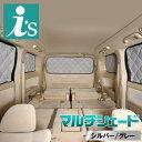 ラフェスタ JOY [H16.12〜]サンシェード 車中泊 カーテン 目...
