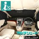 CR-V [ H7.10〜H13.08]サンシェード 車中泊 カーテン 目隠し ...