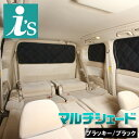 スクラム ワゴン [ H17.09〜]サンシェード 車中泊 カーテン ...