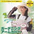 【1000円】【DM便可】ガーデニング・農作業・アウトドアに♪ガーデニングアームカバー (17041)
