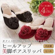 【1111円】ヒールアップ美脚ボアスリッパ(ヒール高さ約4cm)