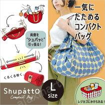 Shupatto(シュパット)コンパクトバッグレジカゴすっぽりタイプS419(マーナ)(1702)