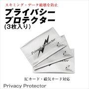 プライバシー プロテクター マラソン